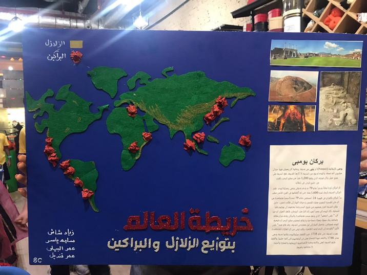 خريطة العالم للزلازل والبراكين (1155