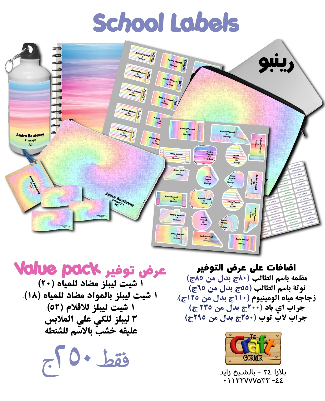 Rainbow ad arabic