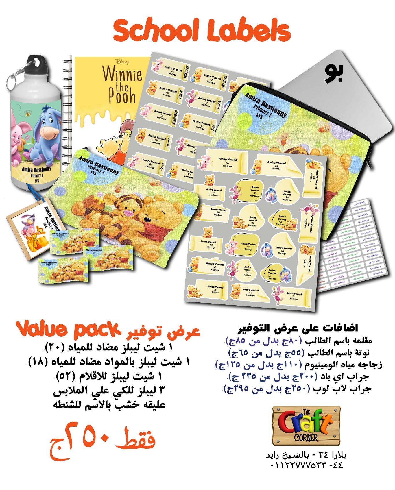 Pooh ad arabic