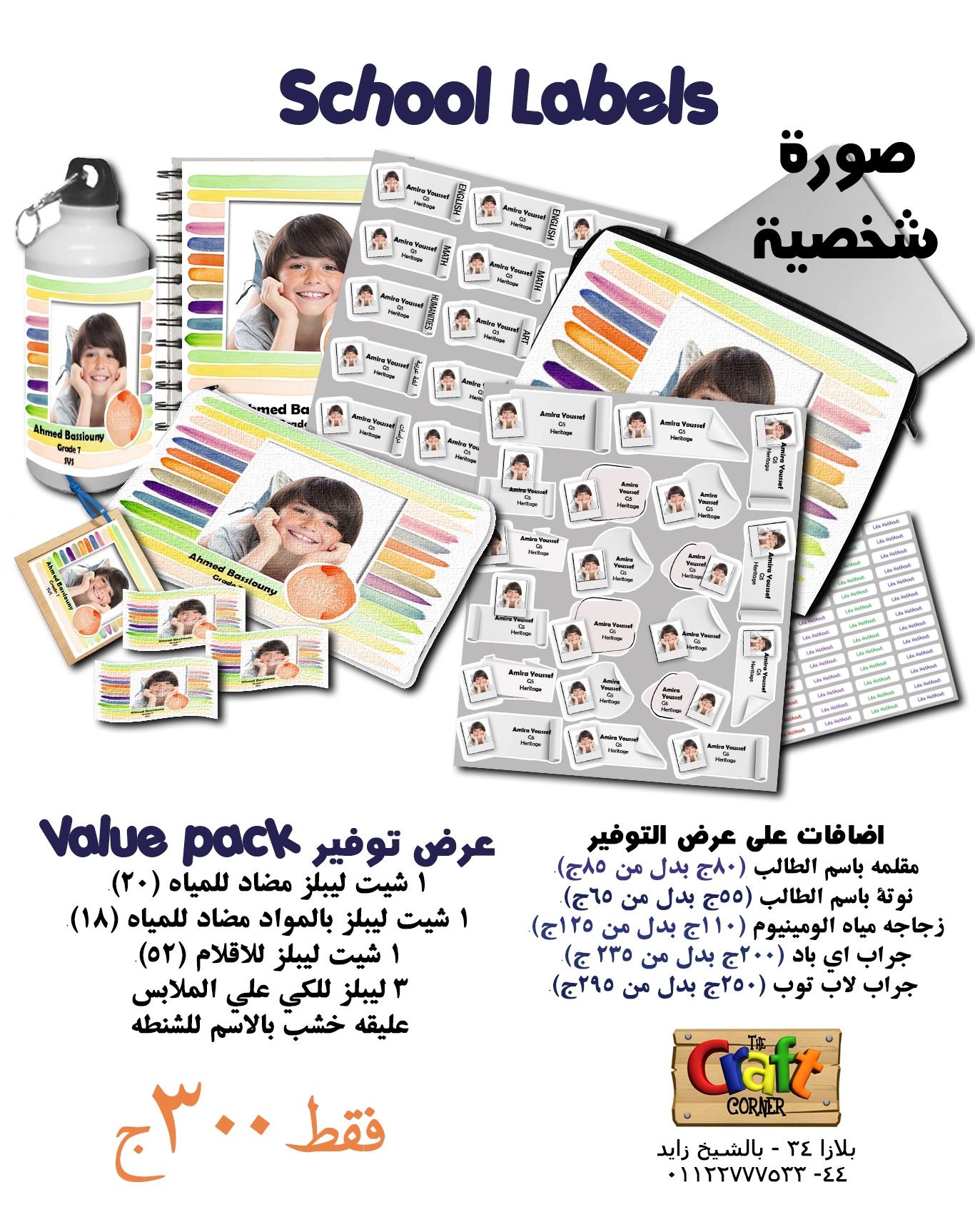 personal photo ad arabic
