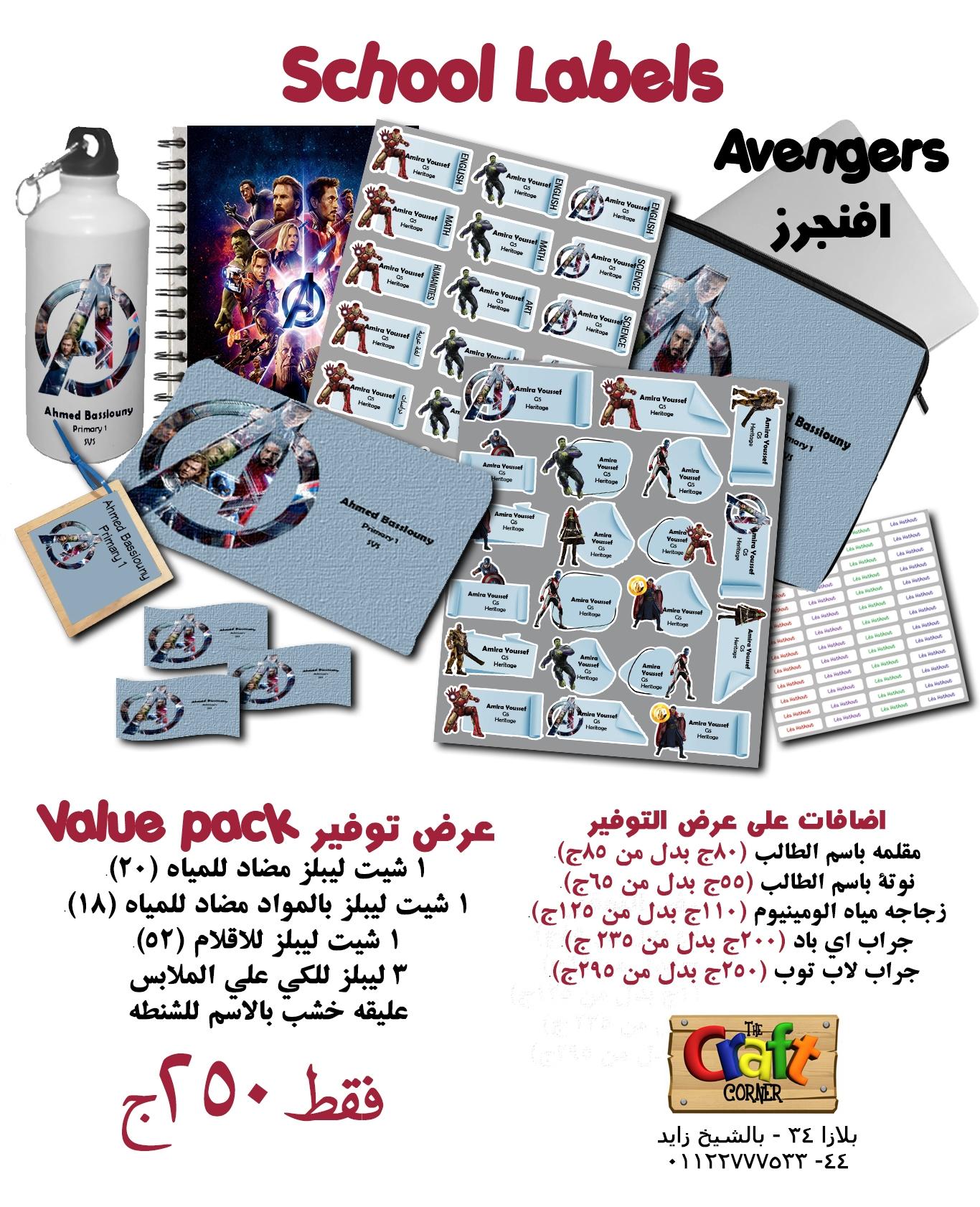 Avengers ad arabic