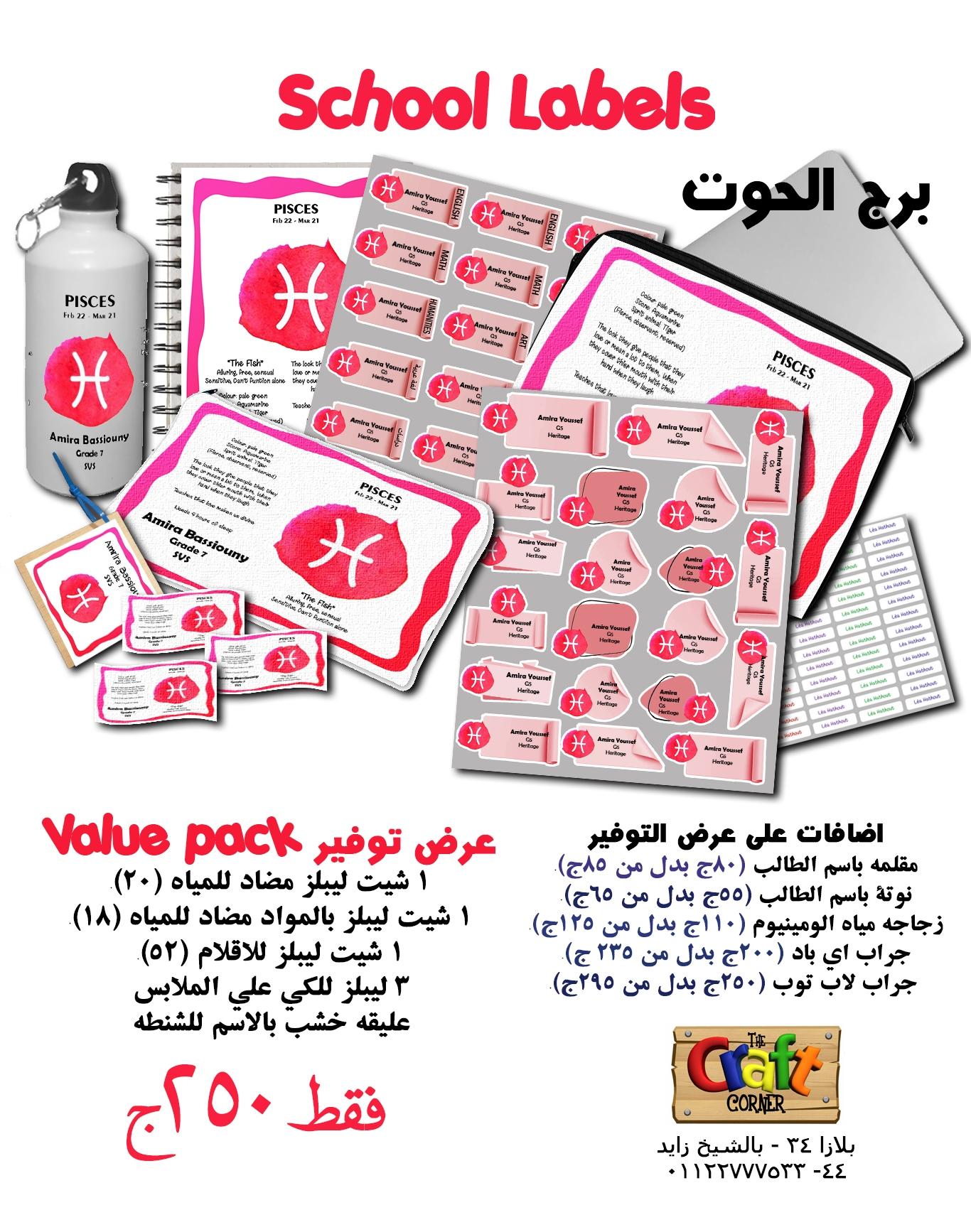 Pisces ad arabic