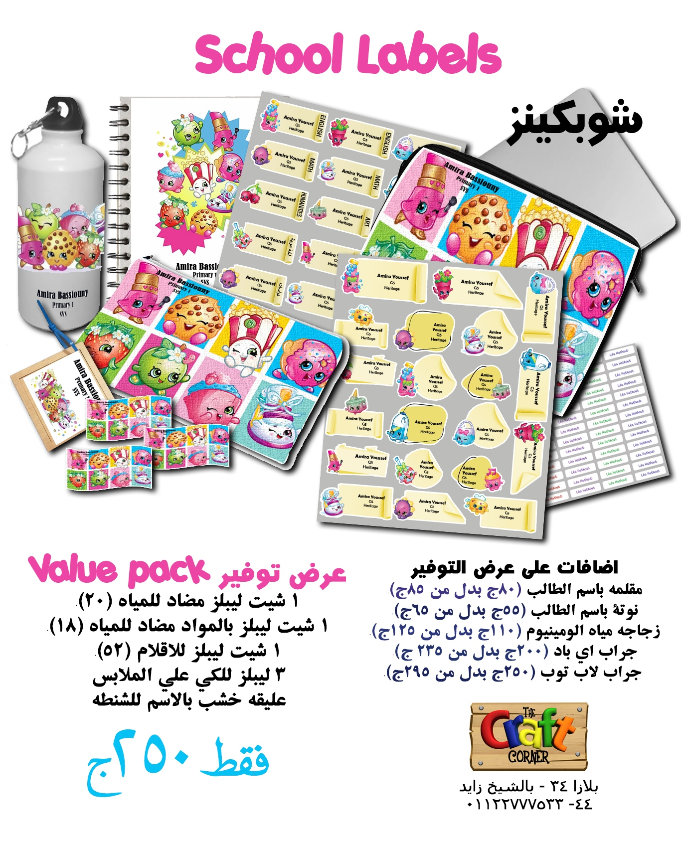 Shopkins ad arabic