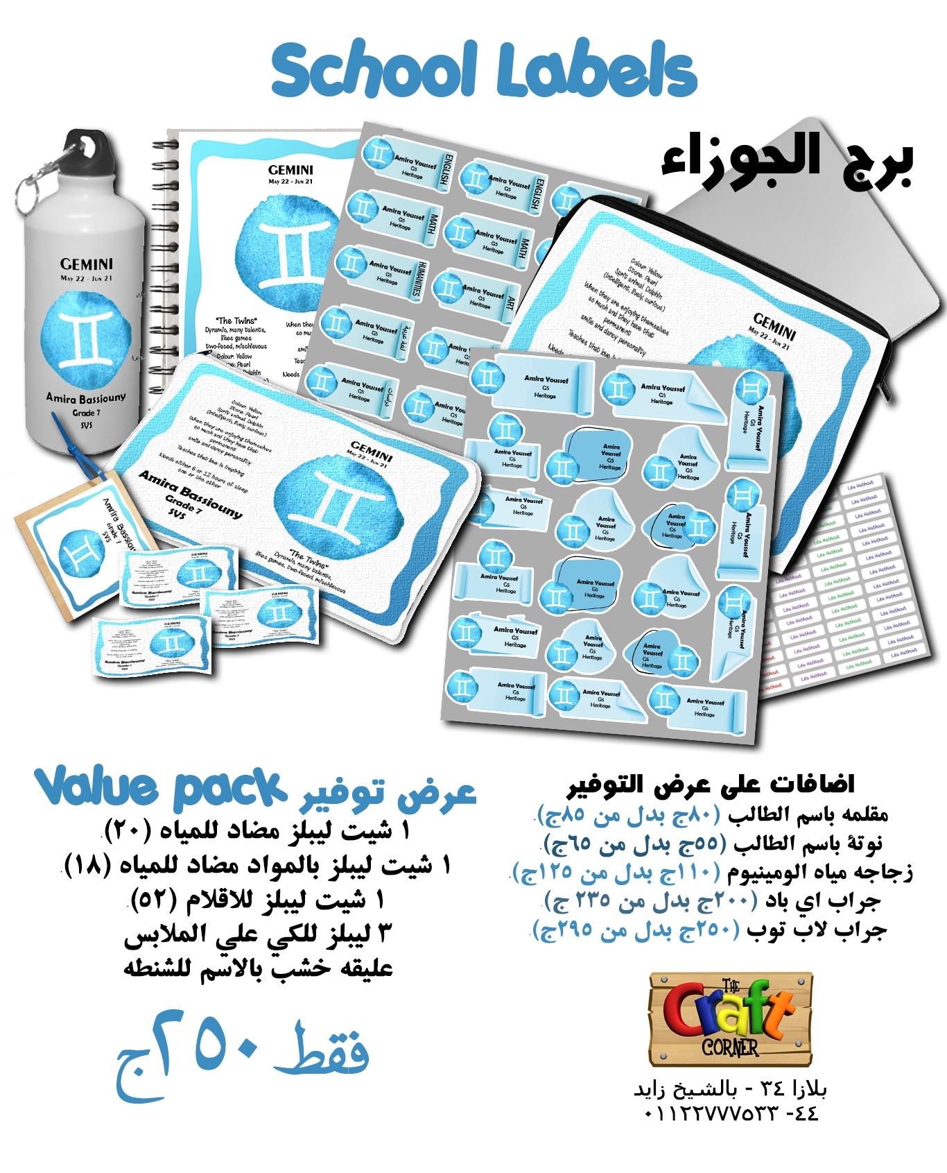 Gemini ad arabic