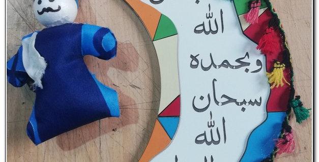 Ramadan Helal wall decor