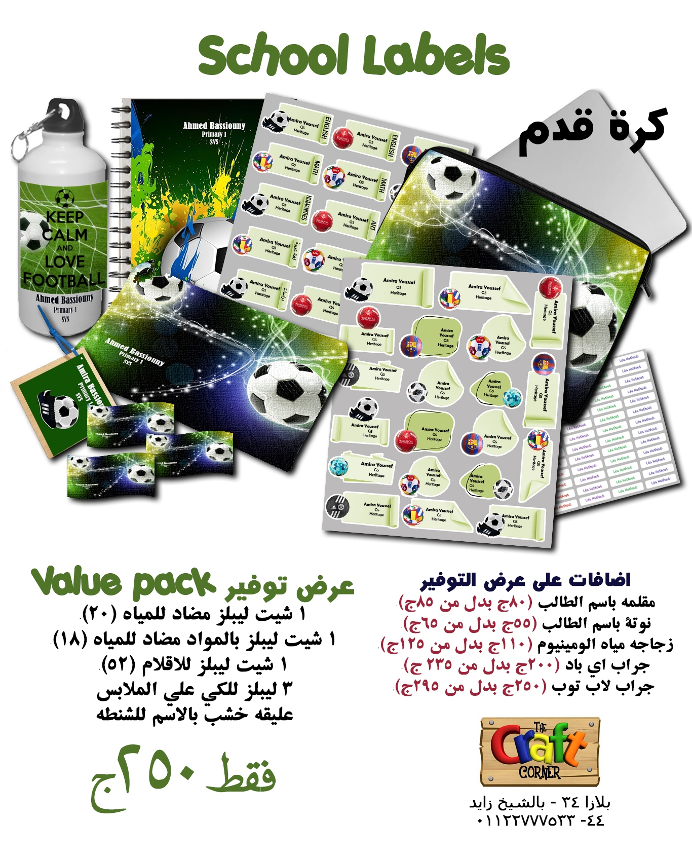 Football ad arabic