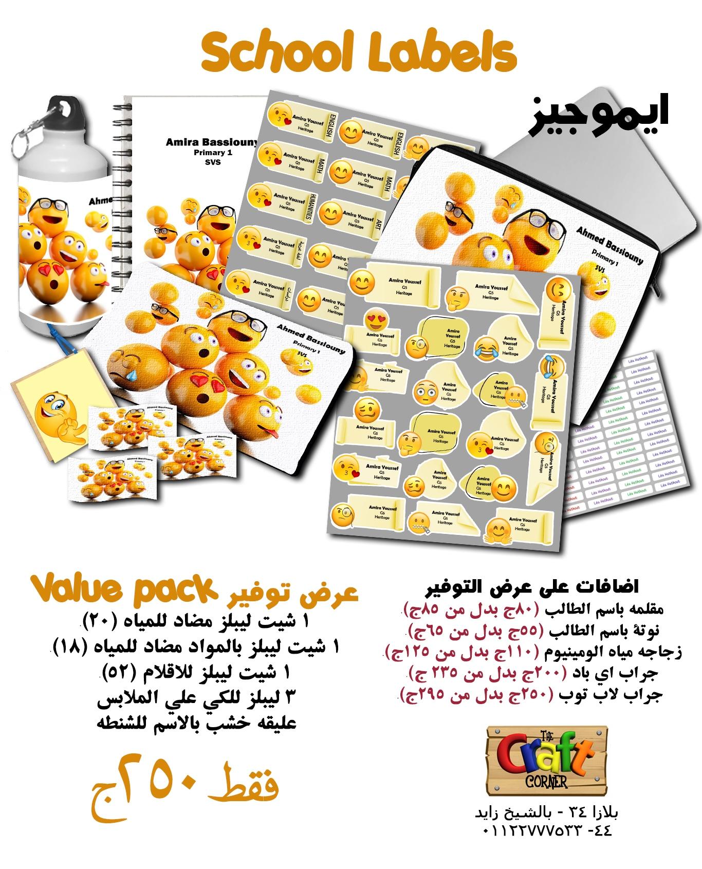 Emoji's ad arabic