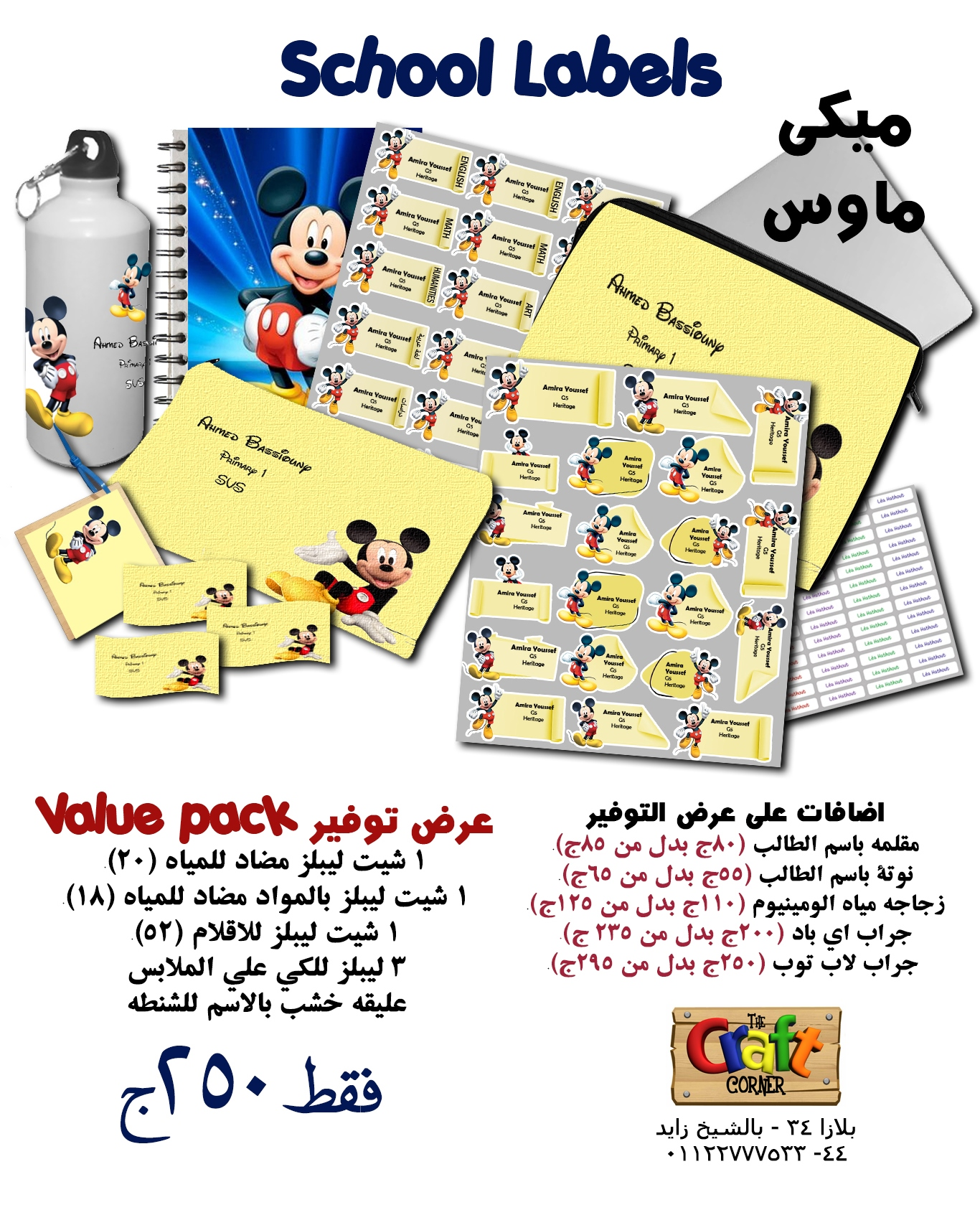 mickey mouse ad arabic