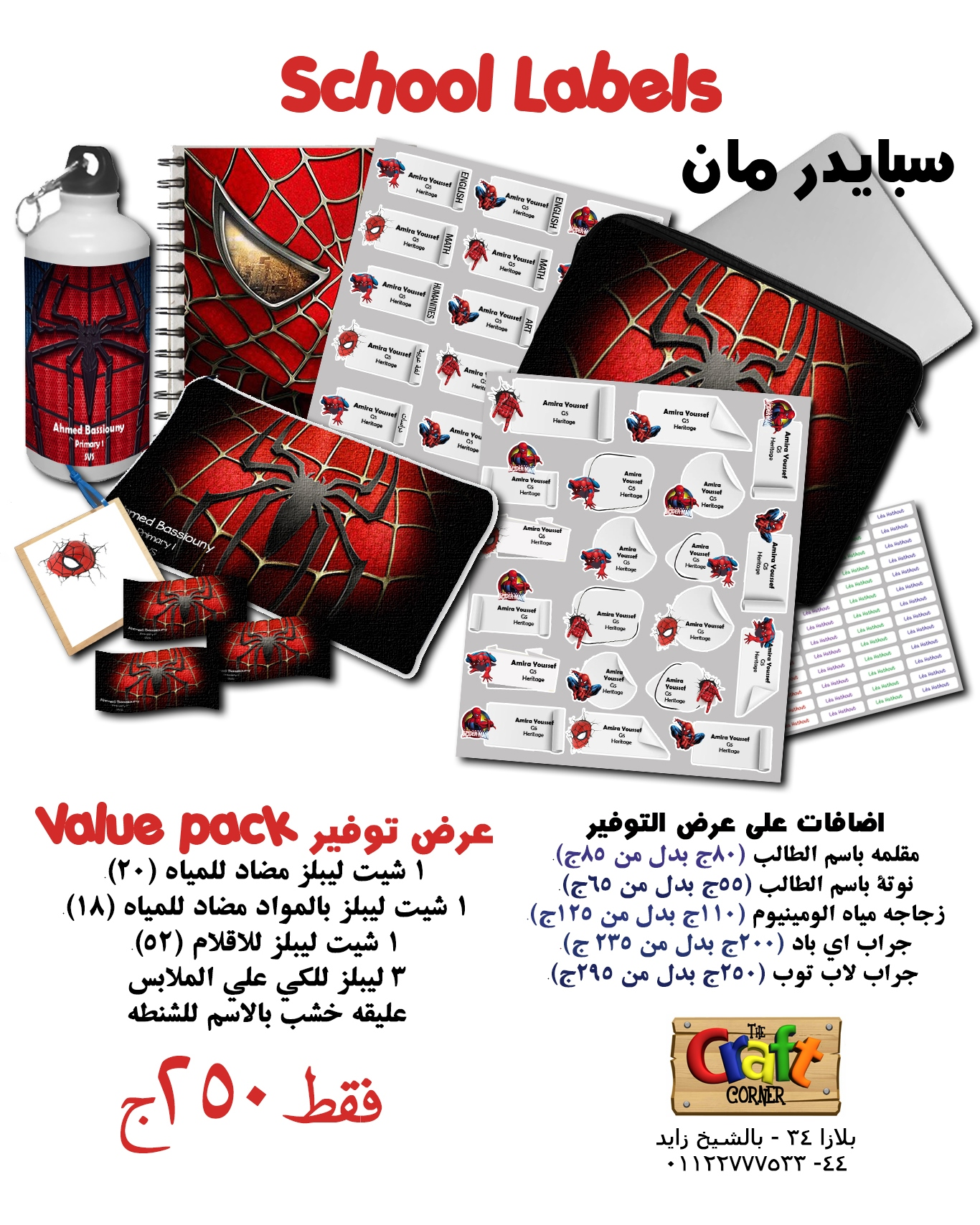 spiderman ad arabic