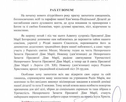 Лист єпископа Леона Дубравського на Адвент
