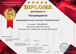 дипломат 3 степени    4-17.06.18.jpg