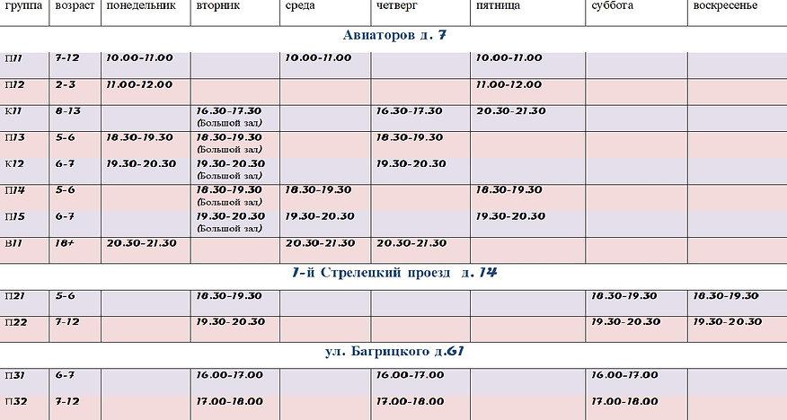 Расписание на 2021-2022 год.jpg