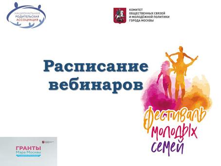 Расписание вебинаров проекта «Фестиваль молодых семей «Народы столицы»