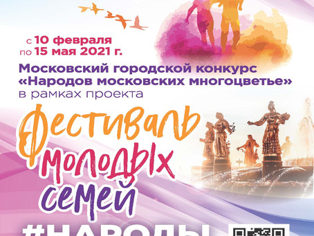 Москва многонациональная: единство семейных ценностей