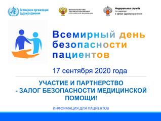 Всемирный день безопасности пациентов (информация для пациента)