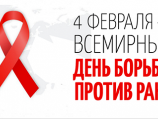 Объявление! День борьбы против рака