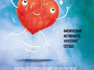 29 сентября 2021 года отмечается Всемирный день сердца