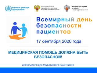 Всемирный день безопасности пациентов (информация для медицинских работников)
