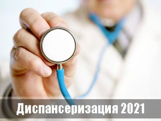 Приглашение на Диспансеризацию ОГВН 2021