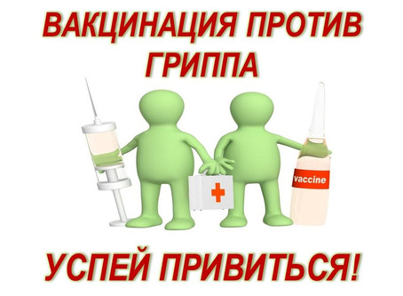 ГБУ РС(Я) «Поликлиника №1» приглашает на бесплатную сезонную вакцинацию против гриппа!