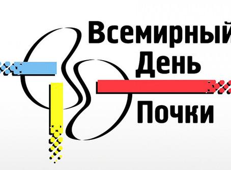 14 марта - Всемирный день почки в Республике Саха (Якутия)