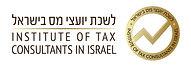 לשכת יועצי המס.jpg