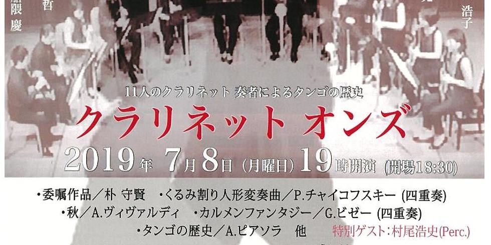 クラリネットオンズ第2回コンサート「11人のクラリネット奏者によるタンゴの歴史」