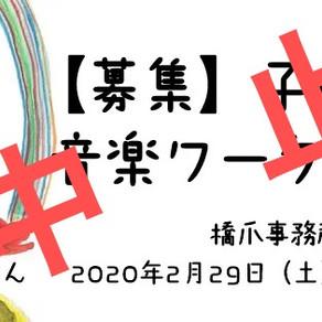 2/29こどものための音楽ワークショップ中止のお知らせ