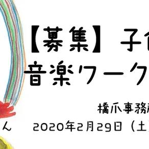 2/29 こどものための音楽ワークショップ開催!