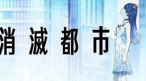 Shōmetsu Toshi | Mais um jogo que ganhará um anime em 2019.Confira as novidades!