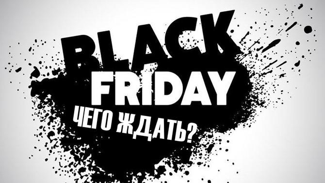 24 ноября состоится самая долгожданная и любимая распродажа! Black Friday 2017 в США