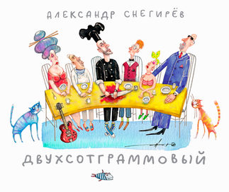 Alex Snegirev. 200 gramm