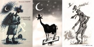 Slava Kushnir. Poems