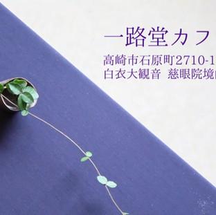 一路堂カフェ(店舗紹介)