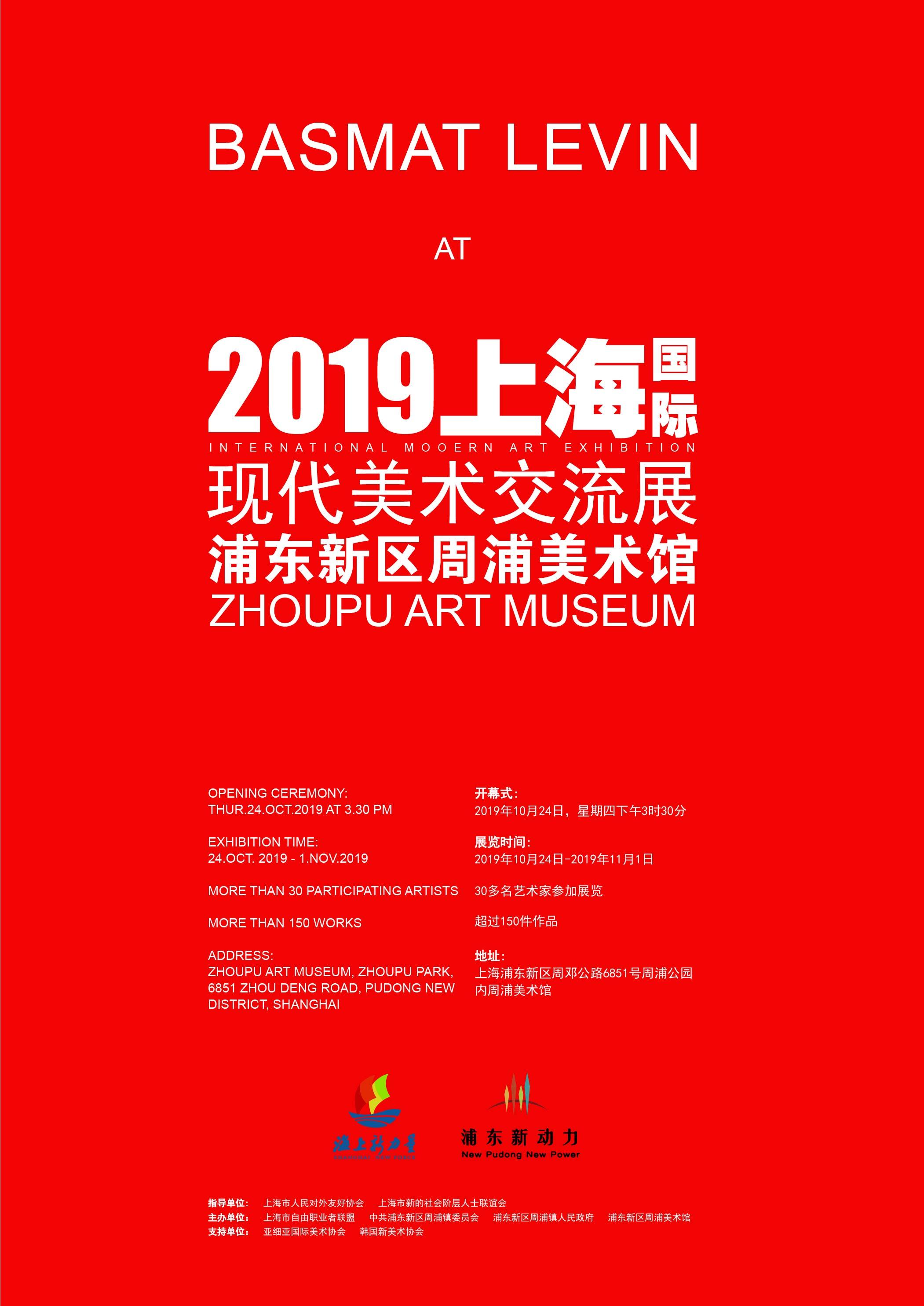 WHYWHY ART ZHOUPU ART MUSEUM