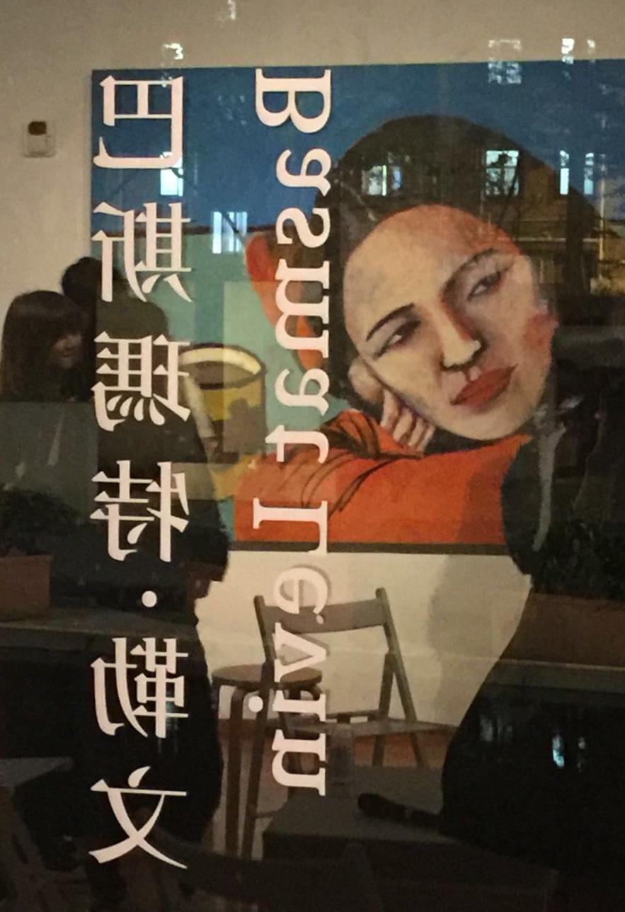 BAPTIST UNIVERSITY HONG KONG
