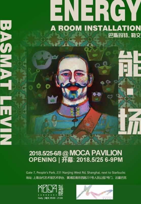 MOCA MUSEUM PAVILLON ,SHANGHAI