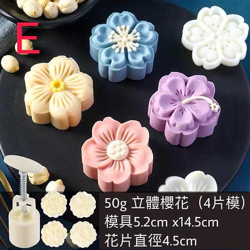 立體櫻花 (4片模) 50g
