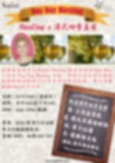 Riesling weeks2019-HK style - 複製.jpg