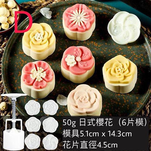 日式櫻花 (6片模) 50g