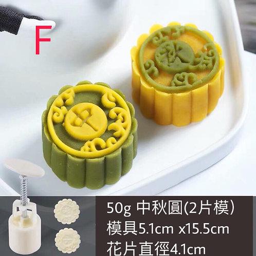 中秋圓(2片模) 50g