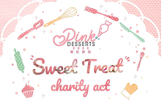 Pink Desserts 粉紅甜品.jpg