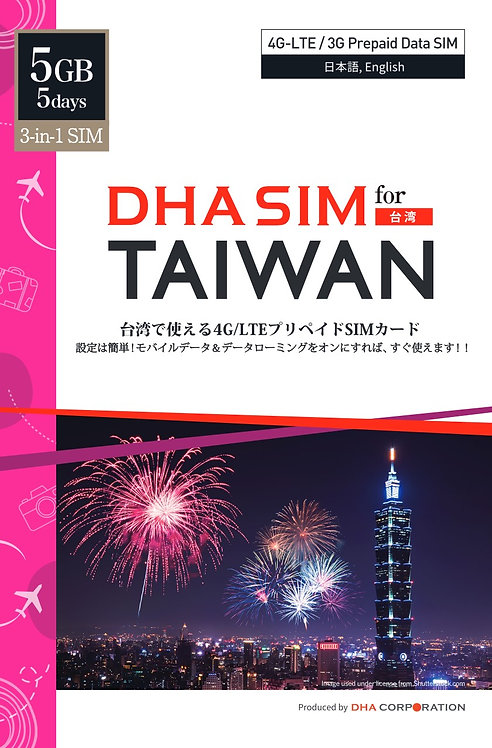 DHA SIM for TAIWAN 台湾 5日間 5GB 4G/LTEデータSIM