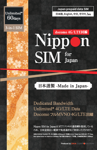 Nippon_SIM_unlimited_60days.png
