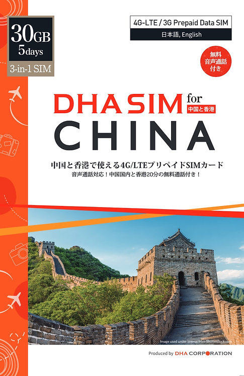 DHA SIM for CHINA (China / Hong Kong / Macao) 5 days 30GB 4G / LTE data SIM with free voice (20 minutes)