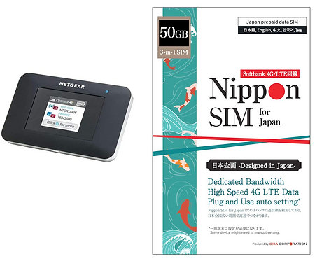 NETGEAR AC797 モバイル WiFiルーター + 国内用 50GB プリペイドSIM セット (返却不要)