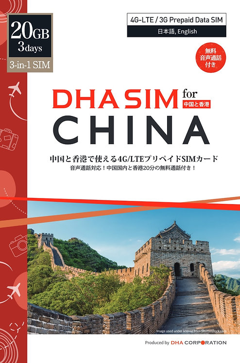 DHA SIM for CHINA (China / Hong Kong / Macao) 3 days 20GB 4G / LTE data SIM with free voice (20 minutes)