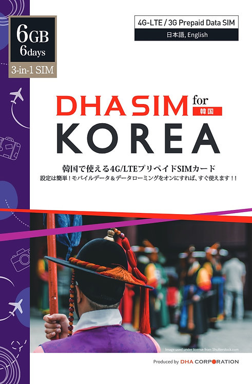 DHA SIM for KOREA 韓国 6日間 6GB 4G/LTE データSIM