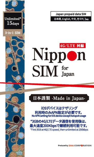 Nippon_SIM_15days3GB_IIJ.jpg