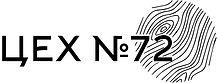 Logo ЦЕХ72 .jpg